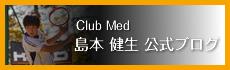 島本健生ブログ